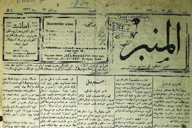 1917'de St. Petersburg'ta basılan Tatarca El Munbaar Gazetesi